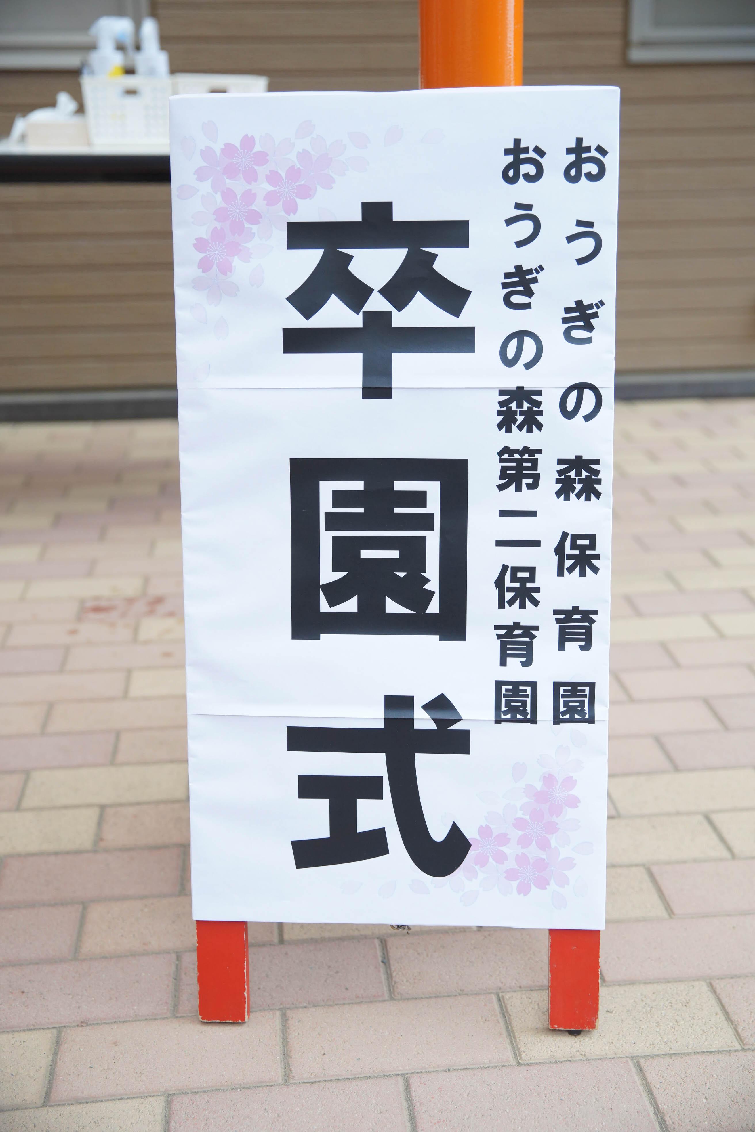 3.14 卒園式